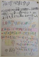 091224matsuri1.jpg