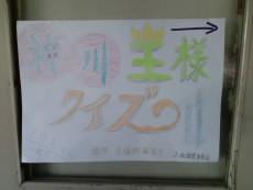 20131220omaturi01.JPG