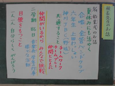 20150819shigyoushiki.jpg