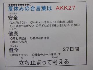 20180823nigakkisigyoushiki013.JPG