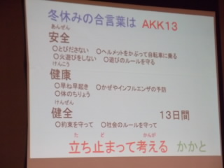 201812262gakkisyugyousiki059.JPG