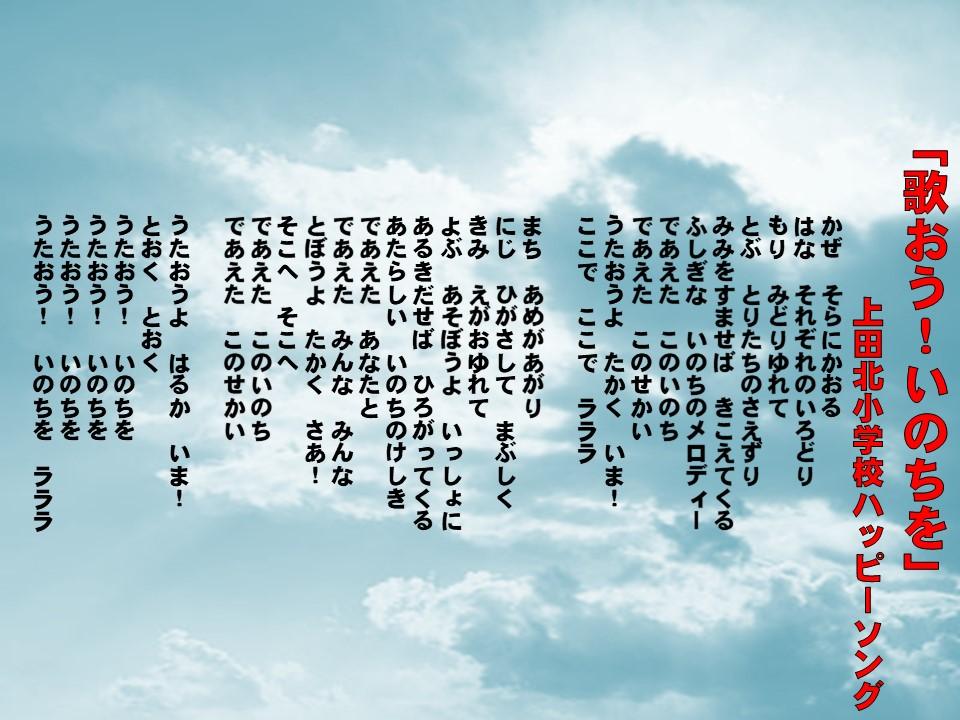 「歌おう!いのちを」.jpg