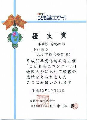 2010.10.11. gassyou yuuryousyou.jpg
