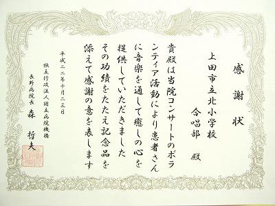 2010.10.23. gassyoubu kansyazyou.jpg