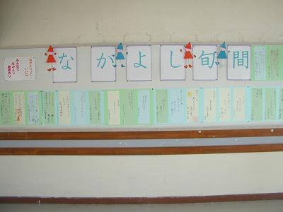 2010.11.19. nakayosizyunkan 1.jpg