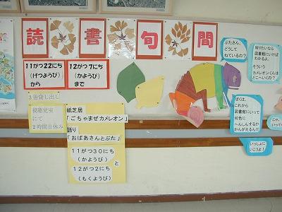 2010.12.7. dokusyozyunkan 1.jpg