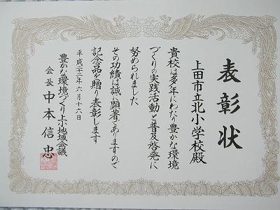 2010.6.16.yutakanakankyou 1.jpg