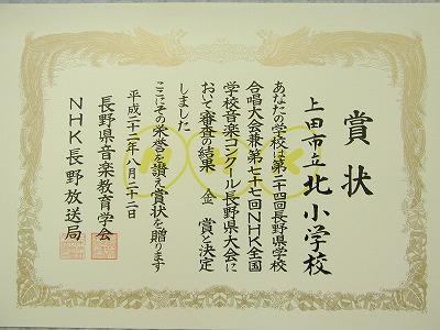 2010.8.23. gassyou ken kinsyou.jpg