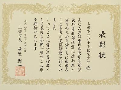 2011.12.17.zidoukai hyousyouzyou.jpg
