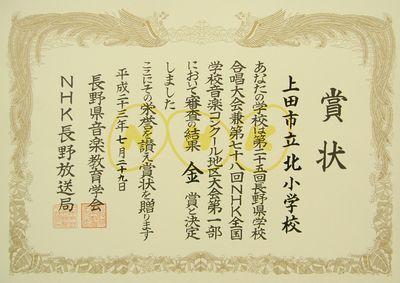 2011.7.29.nhk kinsyou.jpg
