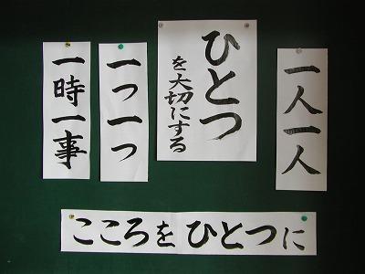 2012.4.4.1gakkisigyousiki 3.jpg