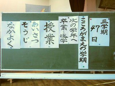 2013.1.10.3gakki sigyousiki 4.jpg