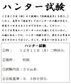 20171213tousoutyuu004.JPG
