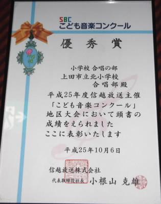 H251006SBC_yuushuushou.jpg
