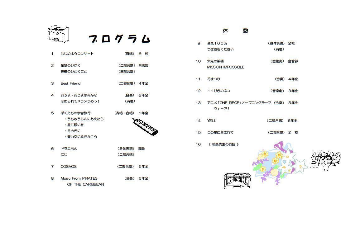 南小学校のホームページ - 平成 ... : 携帯 pdf 印刷 : 印刷
