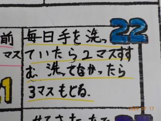 sugoroku2.jpg
