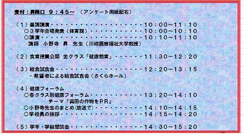 2009chiiki2.jpg
