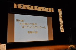 201712hyousyoushiki002.JPG