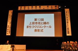 20191123uedasihyousyousiki001.JPG