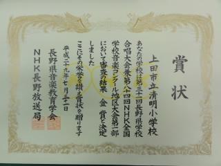 20170823gasshohan002.JPG