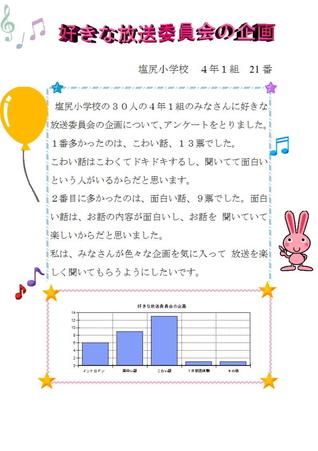 2018gakusyuu021.JPG