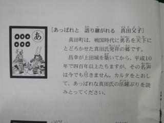 260116sanadasikaruta(7).JPG