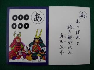 260116sanadasikaruta(9).JPG