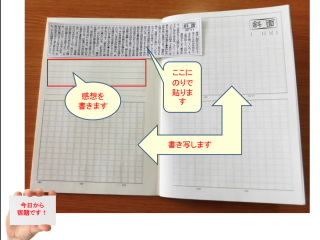 今日から宿題です.jpg