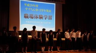 20170915suzuransai004.JPG