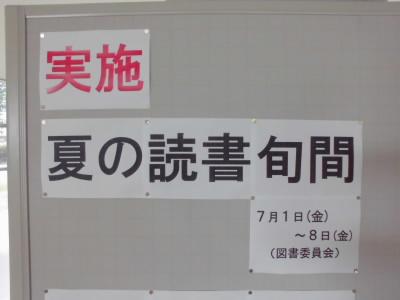 20160701dokusyo.JPG