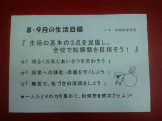H250828seikatumokuhyou89.jpg