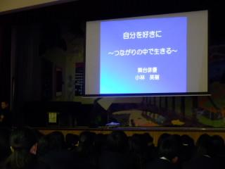 ptaoyakokouenkai003.JPG