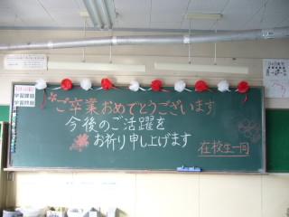 sotsugyoushiki001.JPG