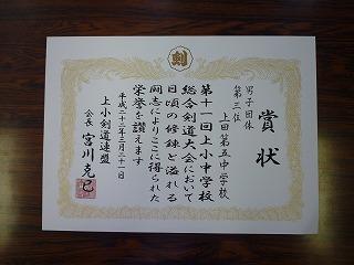20105剣道.jpg