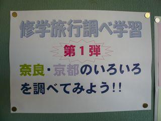 syuugakuryokou3.jpg