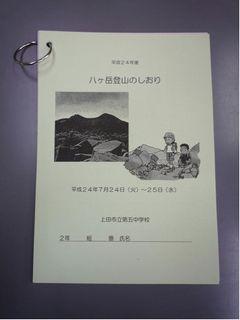 yatugatakesiori.jpg