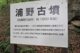 20180523uranojyoukengaku009.JPG