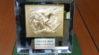 20190308nihongakouhokenkaihyousy003.JPG